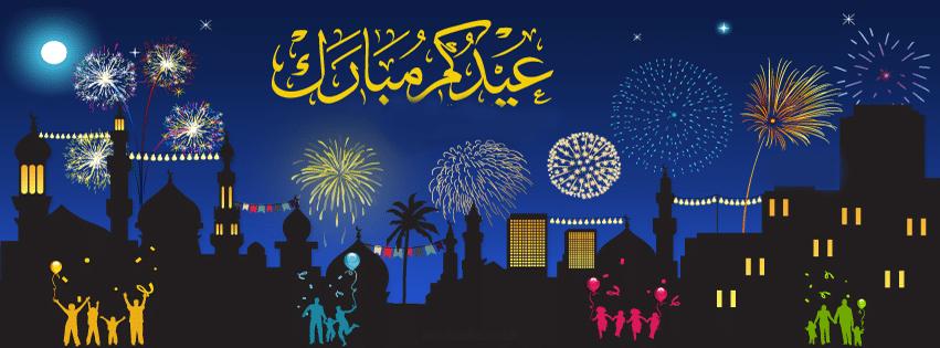 Eid ul fiter Facebook Covers