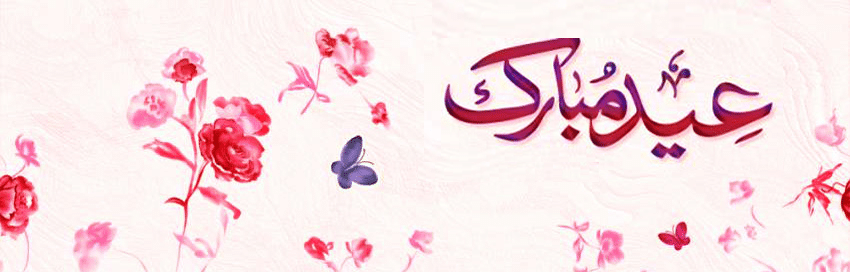 Facebook Cover Picture for Eid 2013