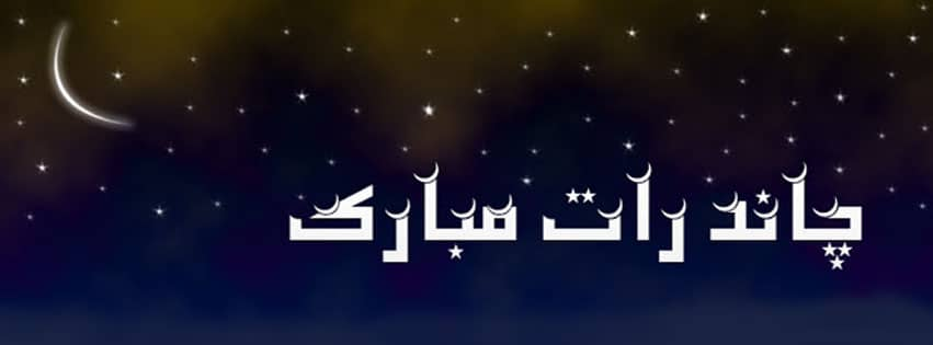 Eid Night -Chand raat Facebook Covers