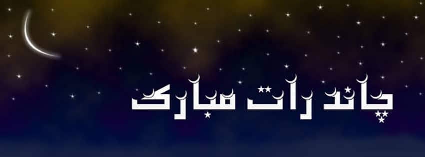 Eid Night -Chand raat Facebook Covers