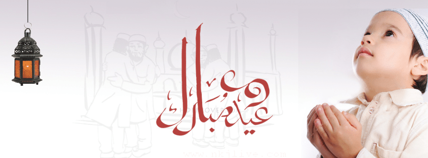 Facebook cover photo for Eid