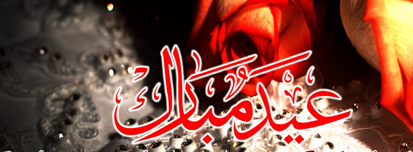 Flowes style Eid Mubarak Cover Photos