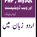 PHP and MySQL Urdu Tutorial