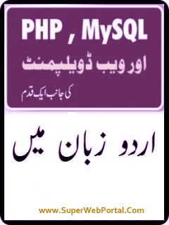 PHP & MySQL (Web Development) Tutorial in Urdu