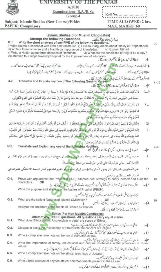Islamic studies past paper Punjab university