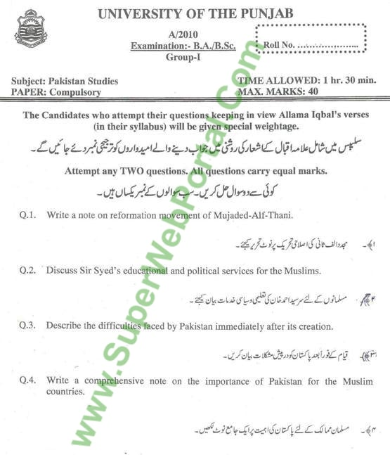 Pakistan Studies Past Papers of University of Punjab PU
