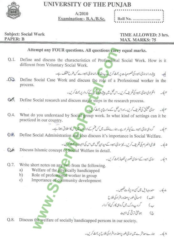 Social Work Old papers of Punjab University PU Download here