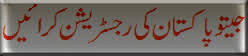 Jeeto_Pakistan_Passes