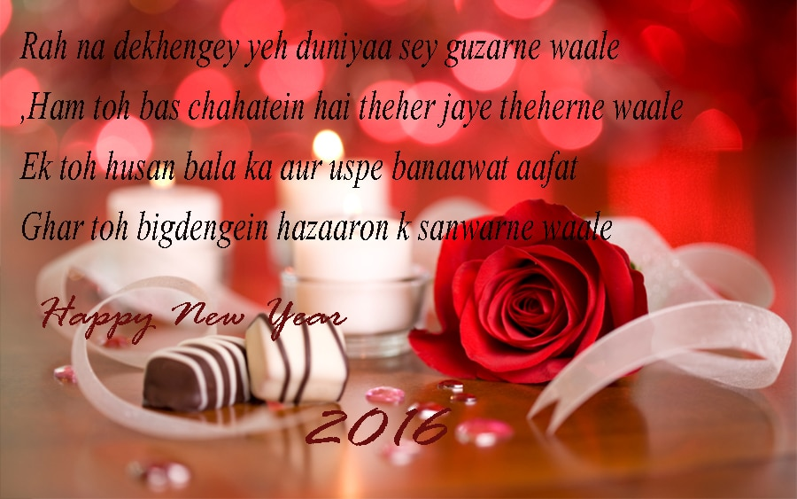 New Year 2016 Wallpapers and Wishes for Husband
